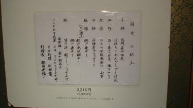 日本料理 阿那賀  (ホテルアナガ)南あわじ市_d0083265_21342766.jpg