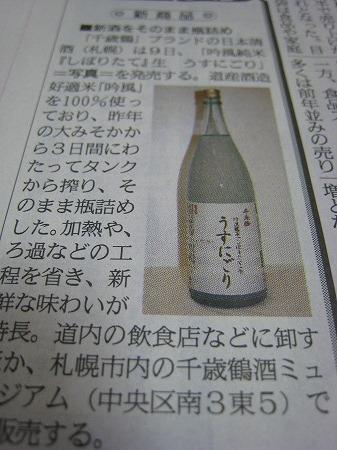 「千歳鶴」うすにごり発売!2009/1/9日_c0134029_9405357.jpg