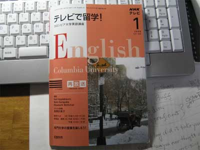 テレビで留学中級編2009年1月号買いました!_c0157943_21162745.jpg