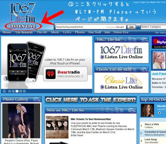 お勧めローカルFM局、「106.7 Lite FM New York」の無料ネットラジオ_b0007805_14471670.jpg
