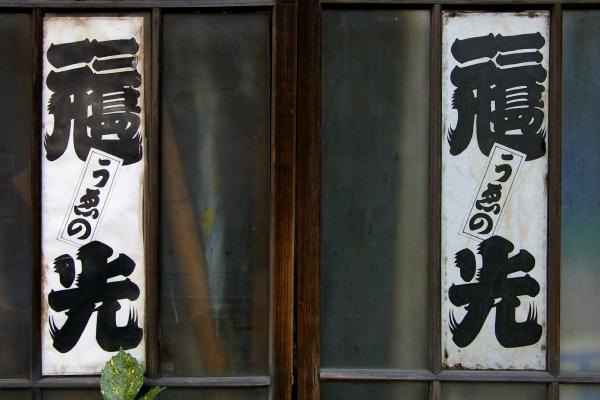 小野照崎神社脇の物件_b0053019_21164551.jpg