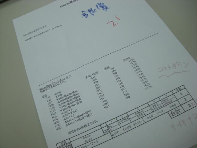 カイゼン大賞2008銀賞 その1_d0085634_1983861.jpg