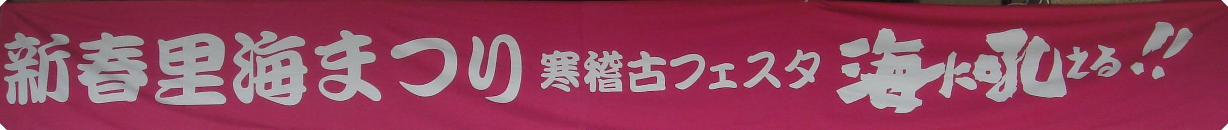 2009新春里海まつり_c0108460_17154655.jpg