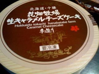 花畑牧場生キャラメルチーズケーキ_e0002086_7465051.jpg