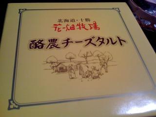 花畑牧場生キャラメルチーズケーキ_e0002086_7472224.jpg