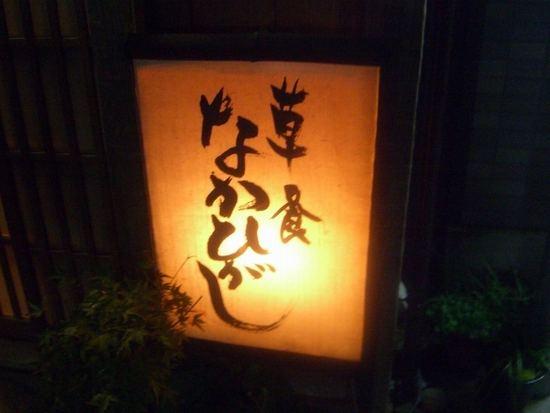 京都で和食_c0027701_22195665.jpg
