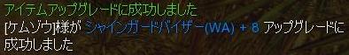 +8にアップグレード_e0011511_13305238.jpg