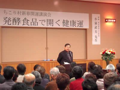 ちこり村で東京農大 小泉武夫先生 講演会開催_d0063218_15172285.jpg