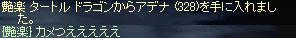 b0128058_10454810.jpg