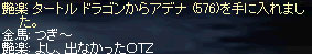 b0128058_10475518.jpg