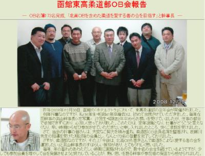 函館東高学年別同期会報告に、クラブOB会も拡大掲載_f0147468_22343340.jpg
