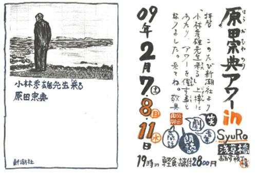 原田宗典アワー in SyuRo_b0120278_17551495.jpg