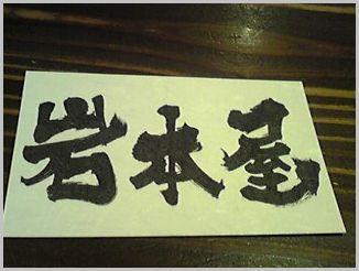 ラーメンネタ_f0099455_19215813.jpg