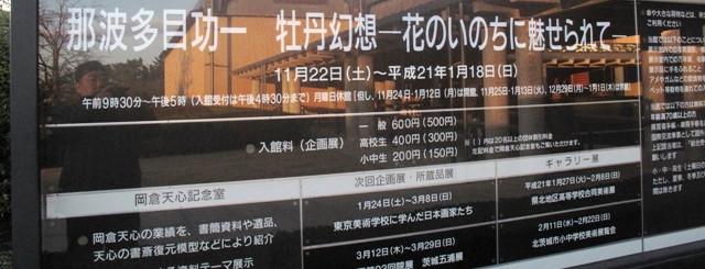 09年1月11日・磯節の夕べ&会社宴会_c0129671_01210.jpg