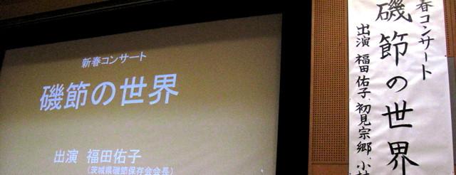 09年1月11日・磯節の夕べ&会社宴会_c0129671_013440.jpg