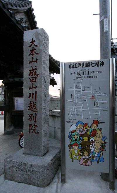 芋納糖・花いんげん・焼き豆腐  2009お正月・川越その3 _a0107574_23442362.jpg