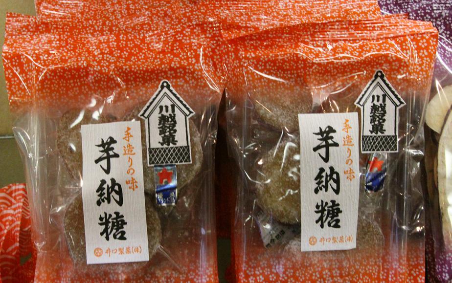芋納糖・花いんげん・焼き豆腐  2009お正月・川越その3 _a0107574_23473014.jpg