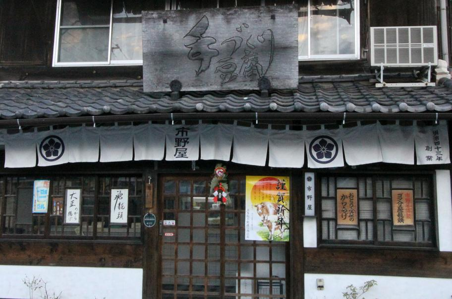 芋納糖・花いんげん・焼き豆腐  2009お正月・川越その3 _a0107574_23481110.jpg