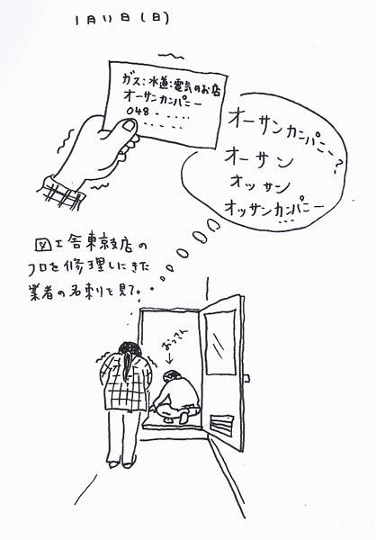 1/11(日)風呂の修理_f0072976_19221172.jpg