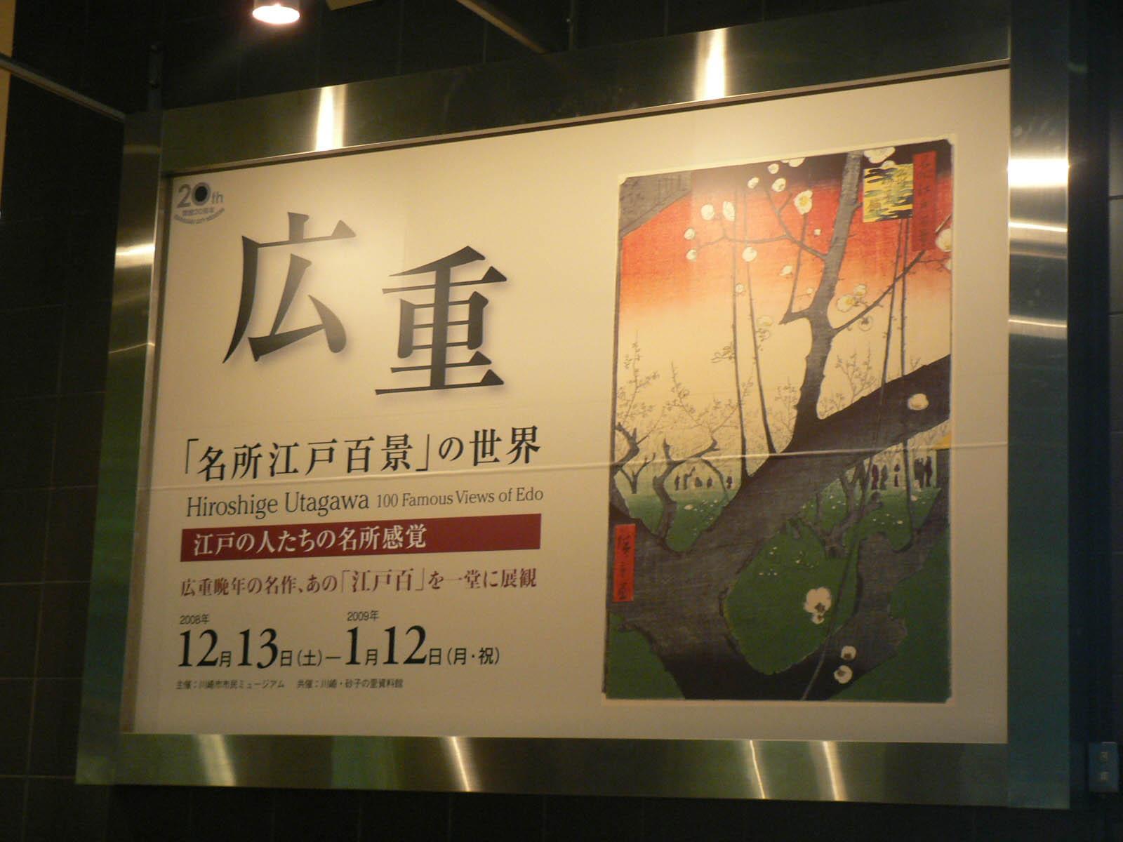 広重「名所江戸百景」の世界_e0123189_18112470.jpg
