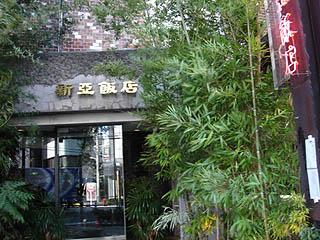 新亜飯店_c0025217_23481143.jpg