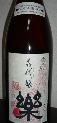本日の一献 《1月11日》 紅ずわいがにと日本酒_f0193752_1023935.jpg