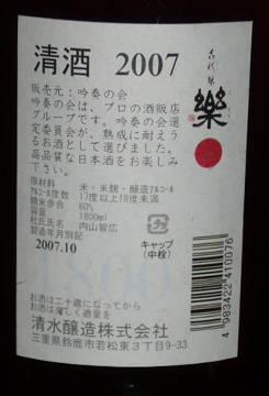 本日の一献 《1月11日》 紅ずわいがにと日本酒_f0193752_103532.jpg