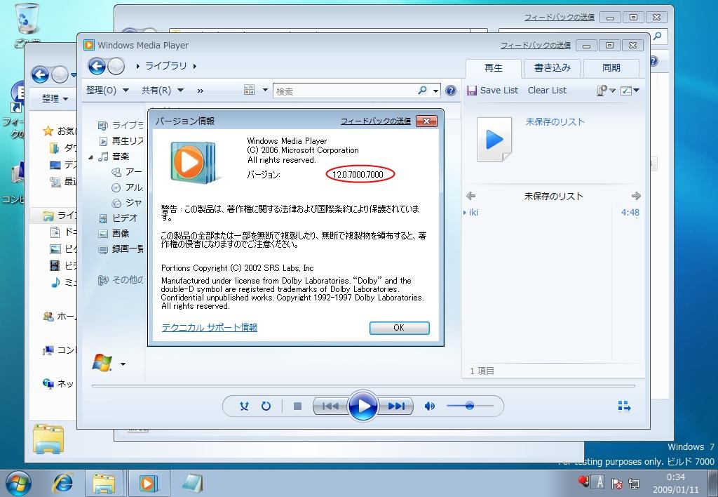 Windows 7β版を Virtual PC にンストールしてみた。 Part4_e0091163_23321987.jpg