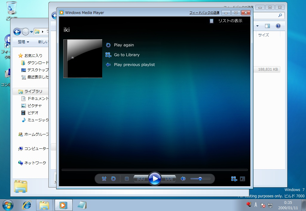 Windows 7β版を Virtual PC にンストールしてみた。 Part4_e0091163_23323317.jpg