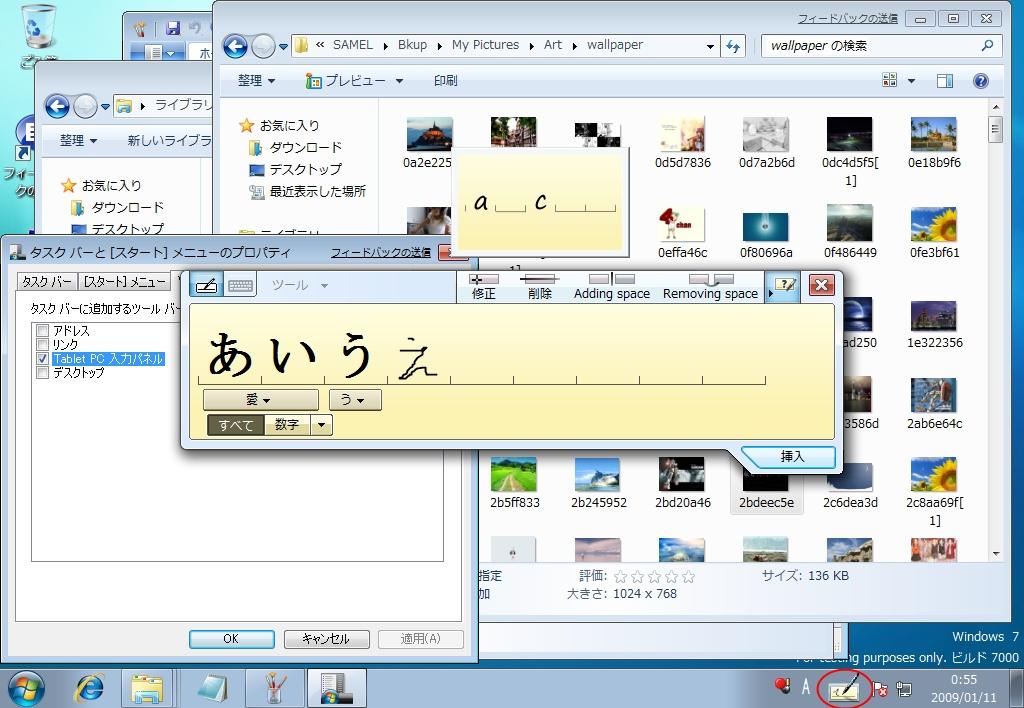 Windows 7β版を Virtual PC にンストールしてみた。 Part4_e0091163_2333151.jpg