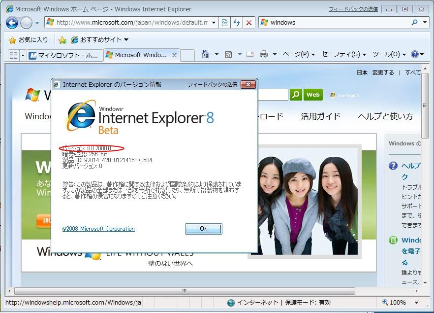 Windows 7β版を Virtual PC にンストールしてみた。 Part4_e0091163_23332849.jpg