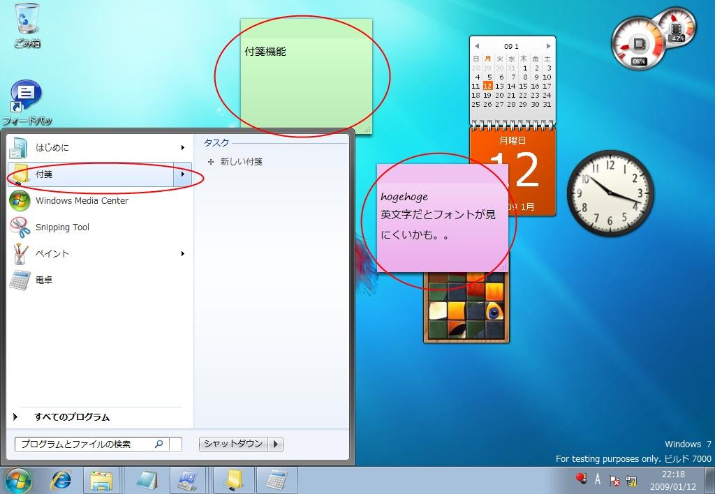 Windows 7β版を Virtual PC にンストールしてみた。 Part4_e0091163_2334329.jpg