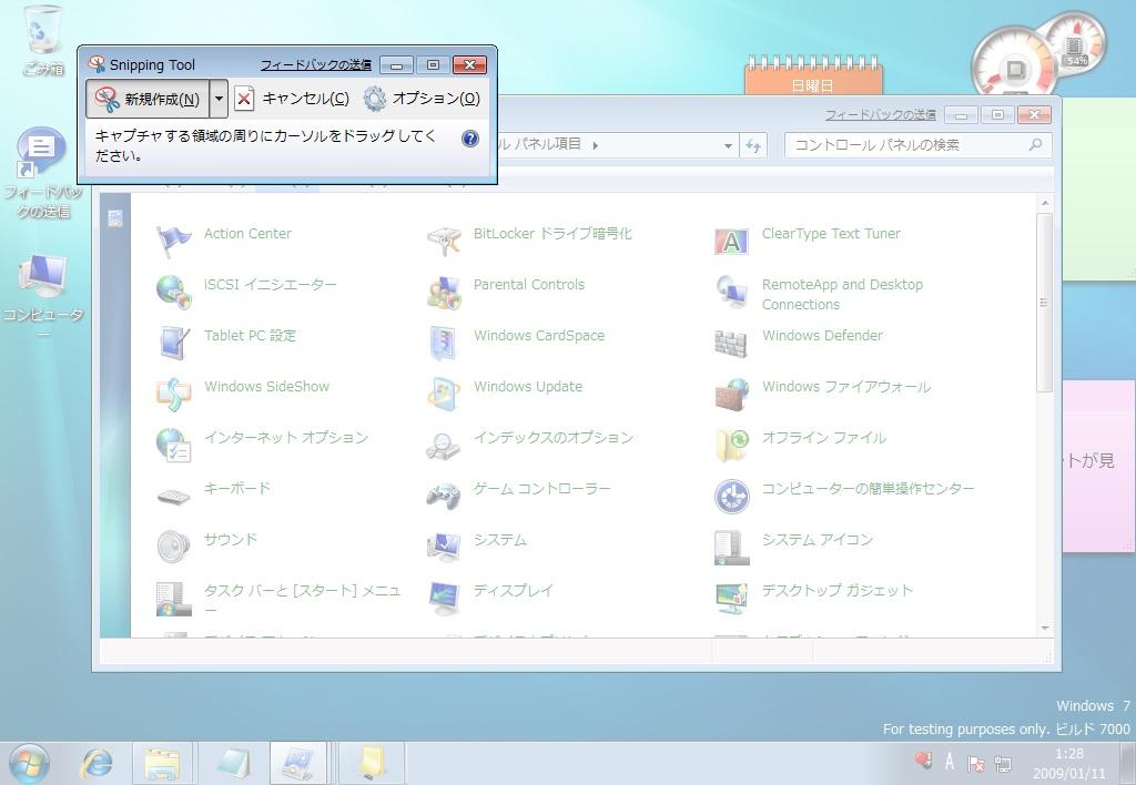 Windows 7β版を Virtual PC にンストールしてみた。 Part4_e0091163_23344915.jpg