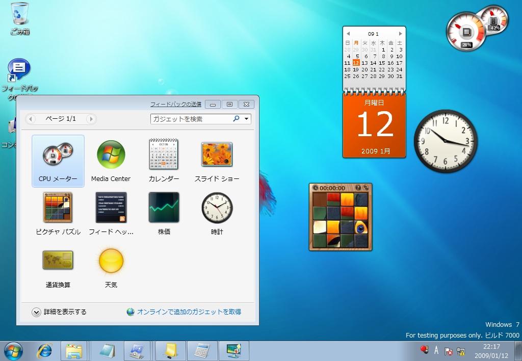 Windows 7β版を Virtual PC にンストールしてみた。 Part4_e0091163_2334590.jpg