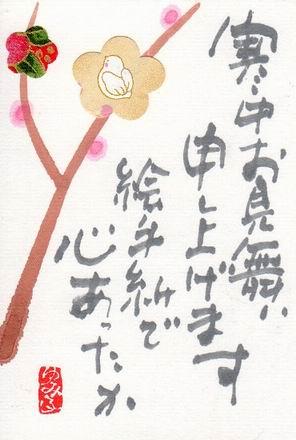 【寒中見舞い】二十四節気の小寒(1月5日頃)から立春(2月4日頃)まで送る挨拶状