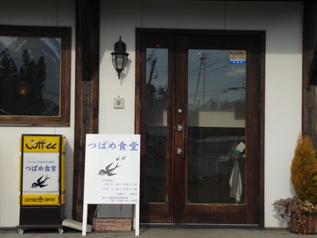 つばめ食堂_a0025572_23401165.jpg