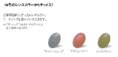 目にここちいいレンズ・TALEX(タレックス)_c0003493_191503.jpg