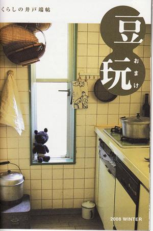 豆玩(おまけ)の話_f0187907_1440365.jpg