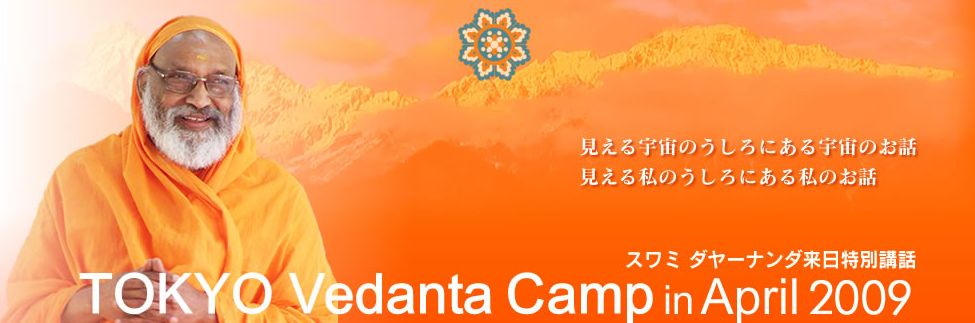 Donation and Balance from Tokyo Vedanta Camp_d0103413_16295141.jpg