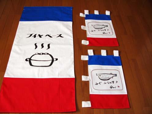 旗!_f0129726_2212285.jpg