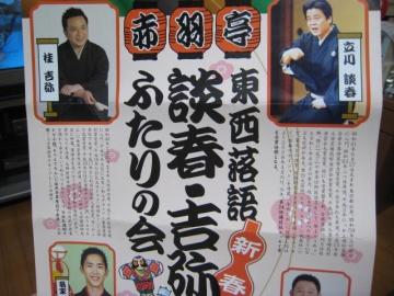 新春落語会_f0099455_94756.jpg