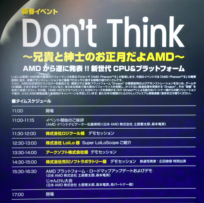 AMDの新春イベントに参加させていただきました。(秋葉原:カフェソラーレ)_c0168669_14475357.jpg