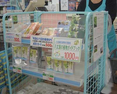スーパーお土産コーナーに(粉末アシタバ・お客様の声2)_e0097770_1845017.jpg