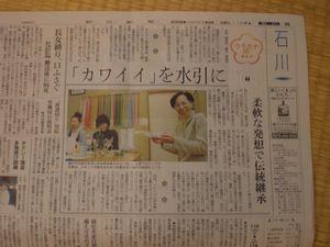 朝日新聞 石川版_b0150576_1448345.jpg