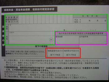 φ(.. )書類の書き方 三十_d0132289_2048110.jpg