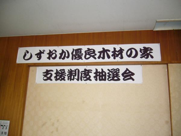 抽選会に行ってきました。_c0184295_19545482.jpg