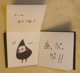 2009年最初のアートマーケット~2日目_e0163296_2223450.jpg