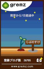 c0111410_1849077.jpg