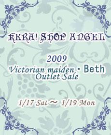 Outlet Sale開催のご案内☆KERA! SHOP ANGEL☆_f0114717_2144439.jpg