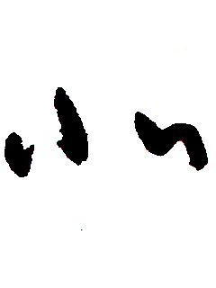b0075826_16551874.jpg